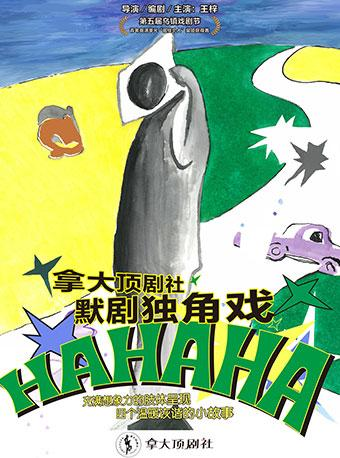 四个温暖诙谐的小故事《HaHaHa》