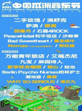 2021中国瓜洲音乐节