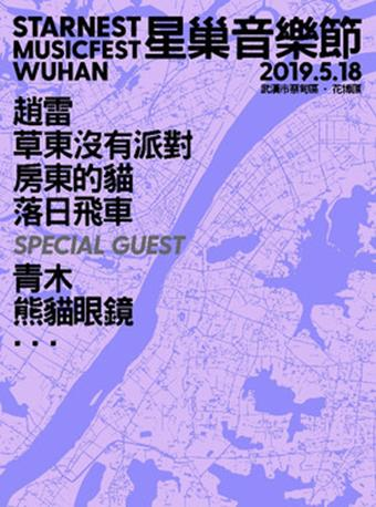 2019星巢音乐节 武汉站