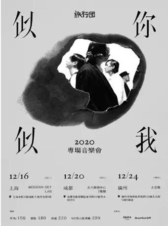 """旅行团乐队""""似你似我""""—广州站"""