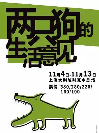 孟京辉戏剧作品《两只狗的生活意见》