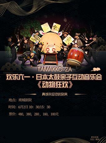 日本太鼓亲子互动音乐会 《动物狂欢》