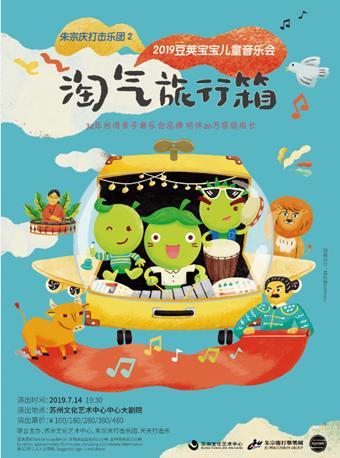儿童音乐会《淘气旅行箱》