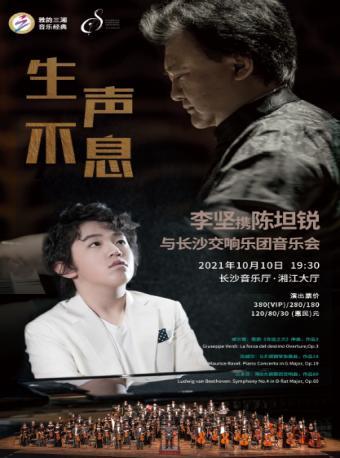 李坚携陈坦锐与长沙交响乐团音乐会