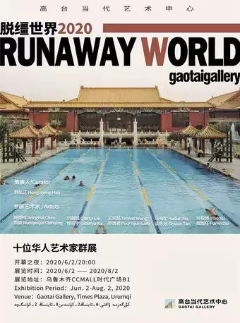 脱缰世界2020十位华人艺术家群展