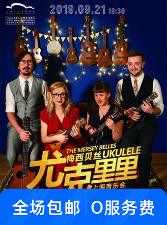 梅西贝丝-尤克里里上海音乐会
