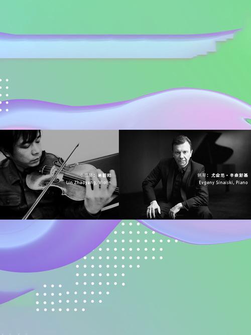 北京 弦动心声—林朝阳小提琴独奏音乐会