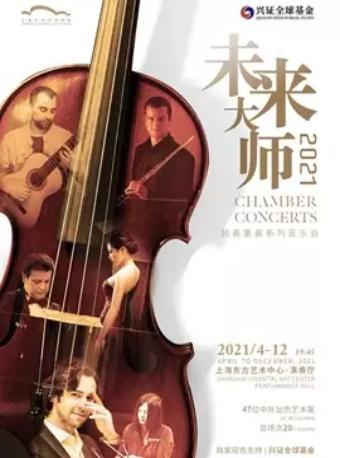 未来大师  钢琴家刘思思独奏音乐会