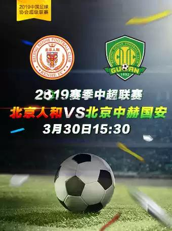 中国足球超级联赛 北京人和VS北京中赫国