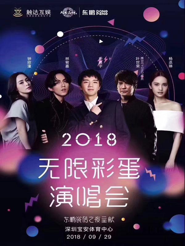 无限彩蛋深圳演唱会