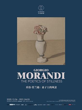 乔治·莫兰迪:桌子上的风景