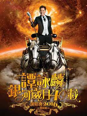 谭咏麟银河岁月40载世界巡回演唱会2016 重庆站
