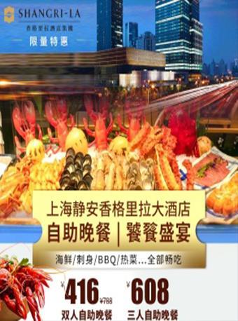 美食.上海静安香格里拉大酒店自助晚餐