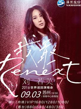 """刘若英""""Renext 我敢""""世界巡回演唱会-苏州站"""