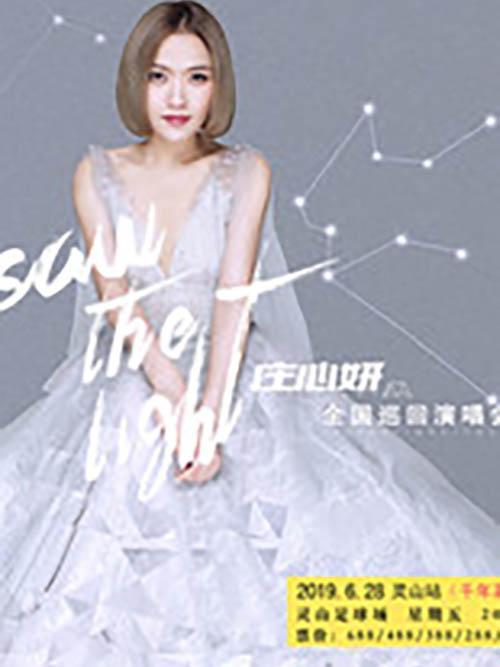 庄心妍演唱会 灵山站