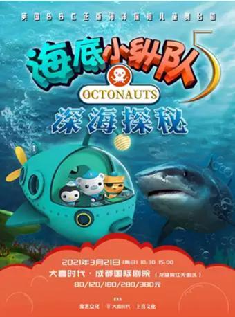 儿童舞台剧《海底小纵队5·深海探秘》
