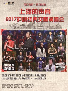 上海的声音·沪剧经典交响演唱会