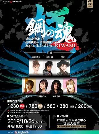 極钢之魂超级机器人热血演唱会广州站