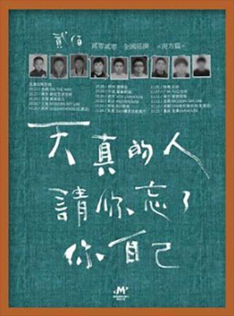 贰佰2020巡演-南方篇 广州站