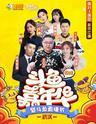 2019国际武汉斗鱼直播节暨斗鱼嘉年华