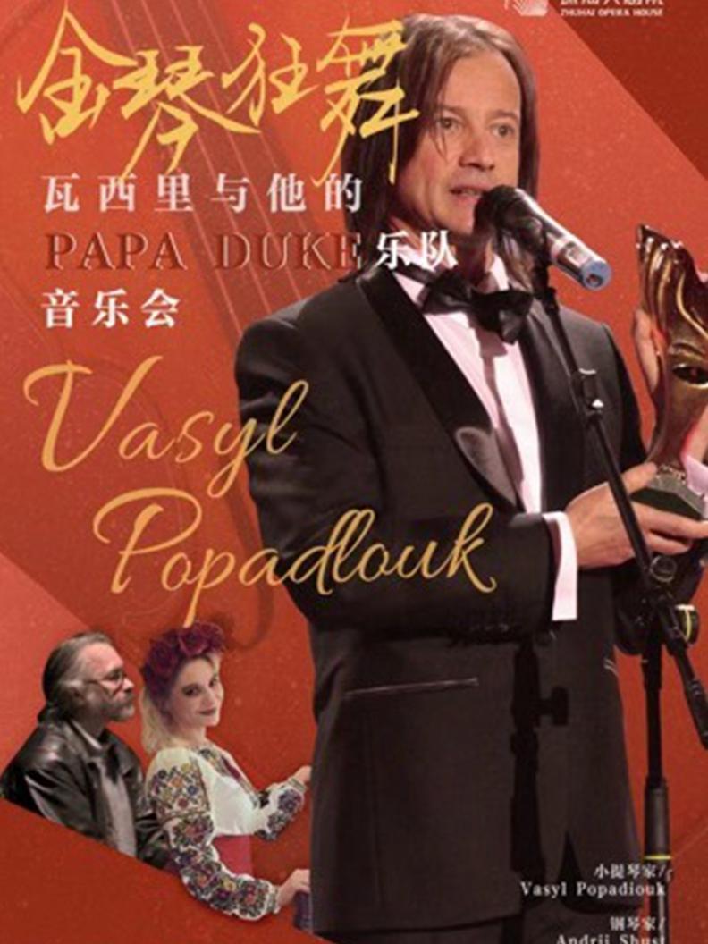 瓦西里与他的PAPA DUKE乐队音乐会