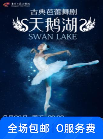 7月26日古典芭蕾舞剧《天鹅湖》