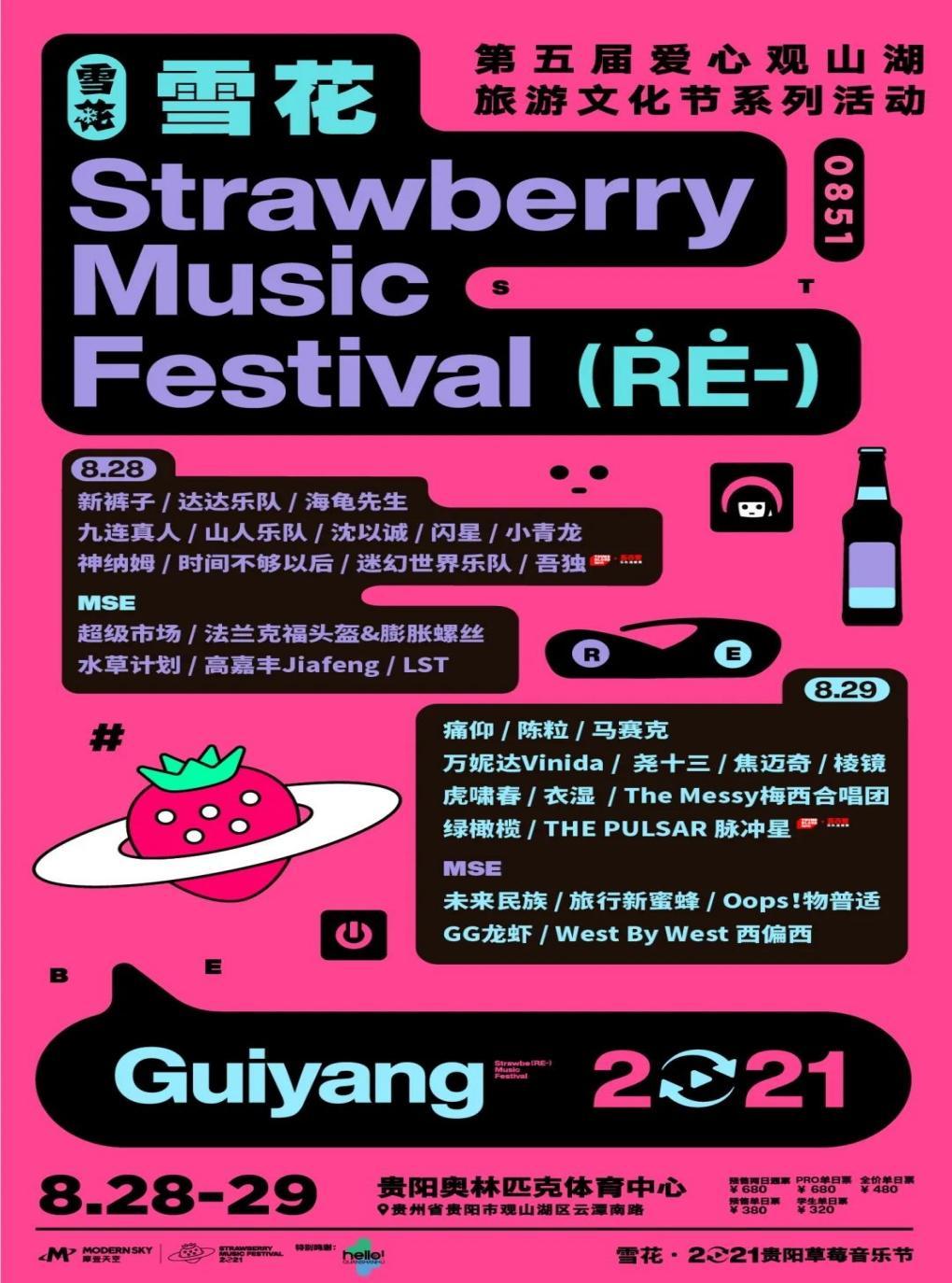 【贵阳】2021贵阳草莓音乐节[新裤子/痛仰/陈粒/达达]【电子票】