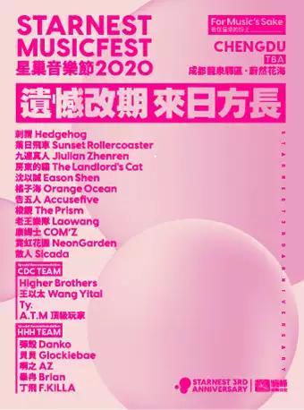 【演出時間待定】2020星巢音樂節成都站