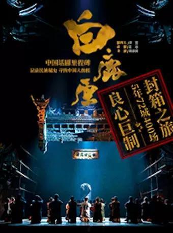 【武汉】《五月的鲜花-琴台之春戏剧演出季》陕西人艺《白鹿原》2021封箱告别之旅(武汉站)