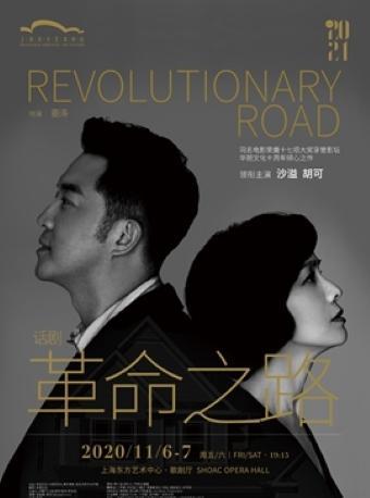 沙溢胡可领衔主演小说改编话剧《革命之路》