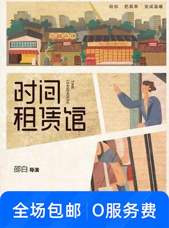 温情爆笑话剧《时间租赁馆》