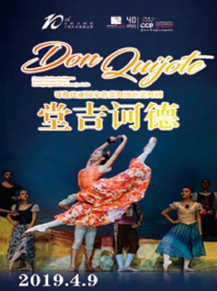 哥伦比亚国家芭蕾舞团《堂·吉诃德》