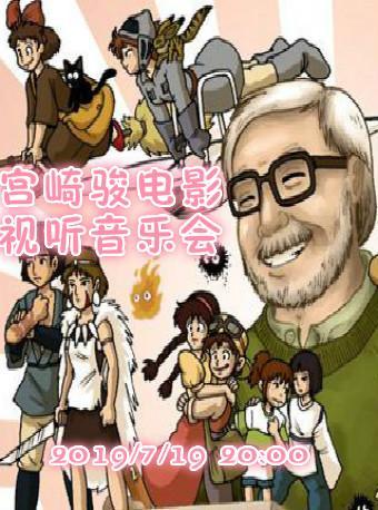 宫崎骏电影视听音乐会