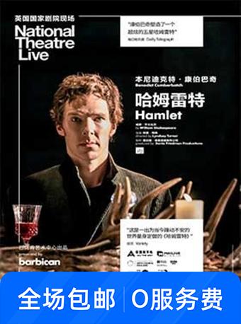 【高清放映】现场 《哈姆雷特》