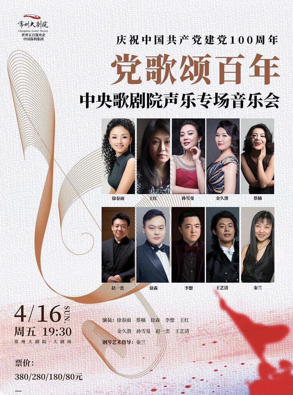 【常州】黨歌頌百年-中央歌劇院音樂會