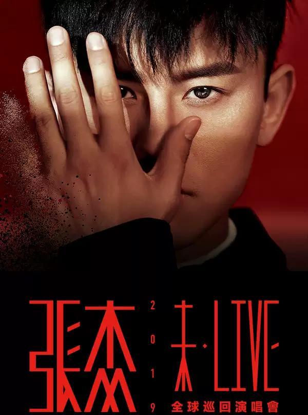 2019张杰巡回演唱会 南宁站