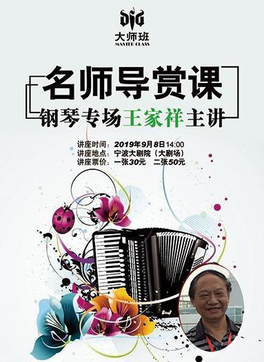 宁波《名师导赏——王家祥讲师手风琴专场》