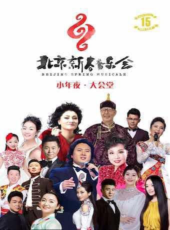 """第十五届""""北京新春音乐会"""""""