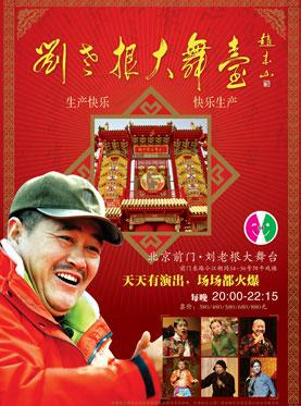 北京刘老根大舞台