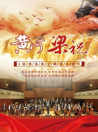 《梁祝》《黄河》交响音乐会