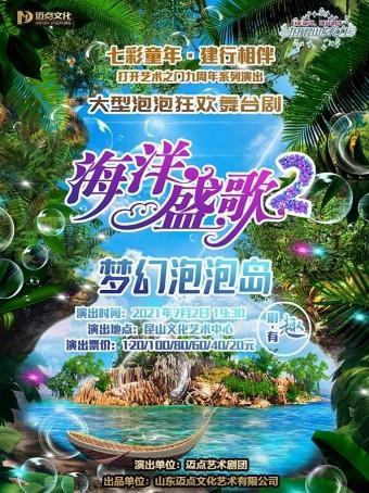 舞台剧《海洋盛歌2之梦幻泡泡岛》