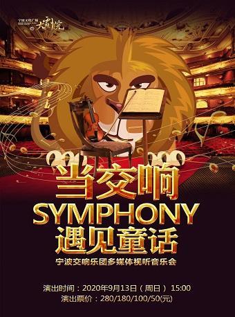 宁波交响乐团《当交响遇见童话》