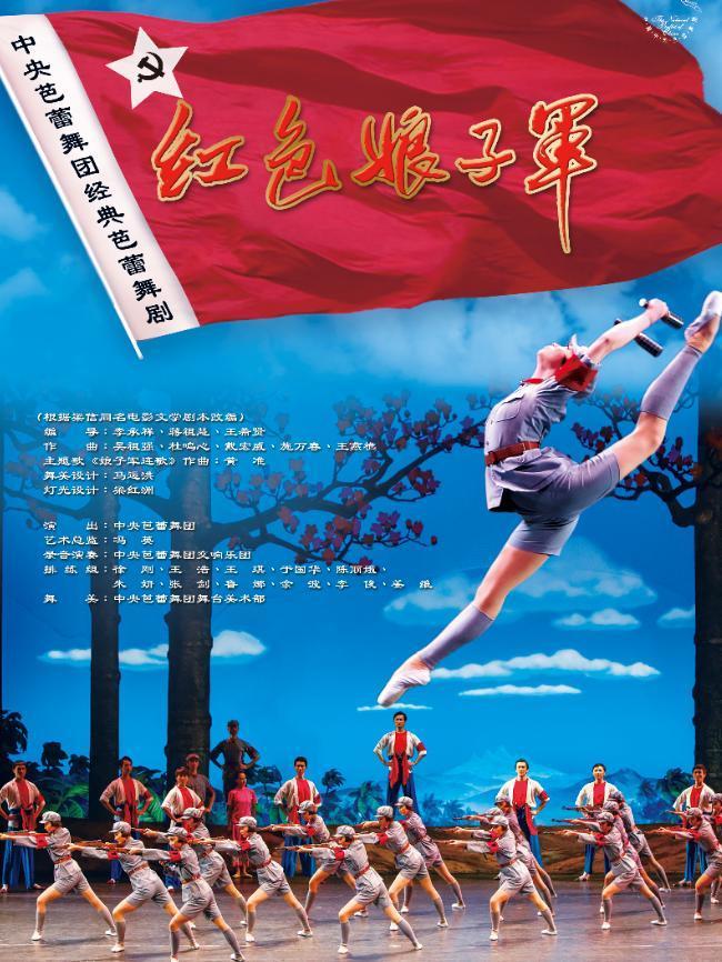 重庆 中国经典芭蕾舞剧《红色娘子军》