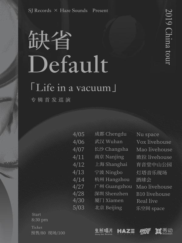 Default 缺省 巡演 长沙站