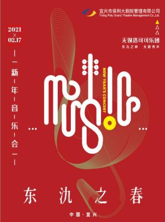 新春音乐会《东氿之春》