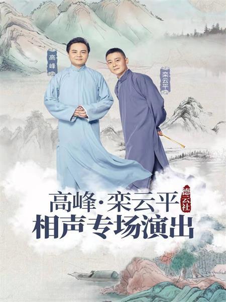 2019德云社高峰栾云平相声专场-武汉站
