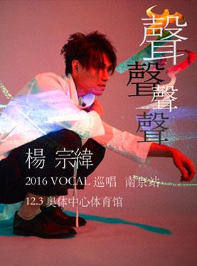 """2016杨宗纬""""聲聲聲聲""""VOCAL巡回演唱会-南京站"""