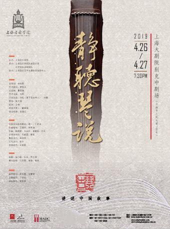 古琴讲述中国故事