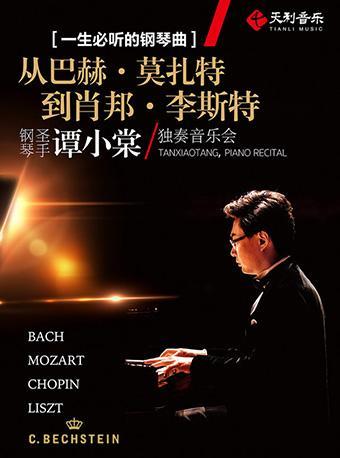 钢琴圣手谭小棠独奏音乐会