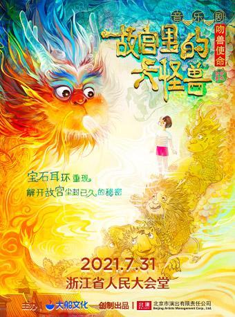【杭州站】大船文化·家庭音乐剧《故宫里的大怪兽之吻兽使命》